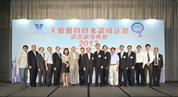 Quality Water Recognition Scheme for Buildings Certificate Presentation Ceremony 2013(Image)